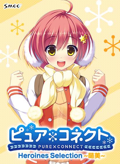 ピュア×コネクト Heroines Selection 萌美 for Win10 パッケージ写真