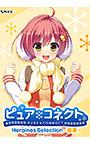 ピュア×コネクト Heroines Selection 萌美 for Win10