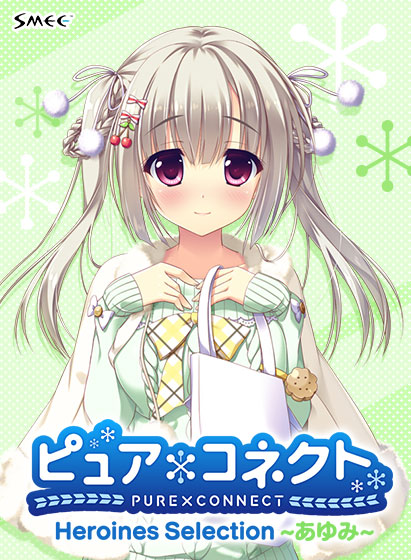 ピュア×コネクト Heroines Selection あゆみ for Win10