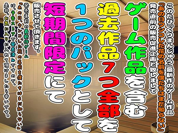 【期間限定】M男向けゲーム入り全7作品の超お得パック 〜「くりまんじゅう」最新作販売直前企画〜
