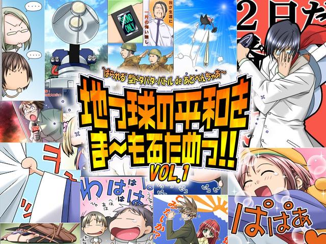 地っ球の平和をま〜もるためっ!! Vol.1