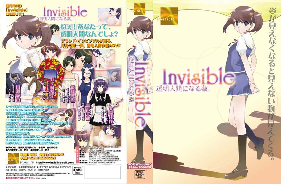 Invisible〜透明人間になる薬。