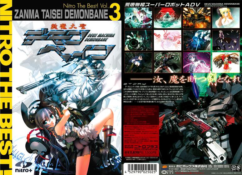 斬魔大聖デモンベイン Nitro The Best! Vol.3