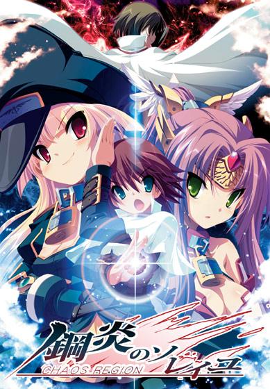 鋼炎のソレイユ-ChaosRegion-