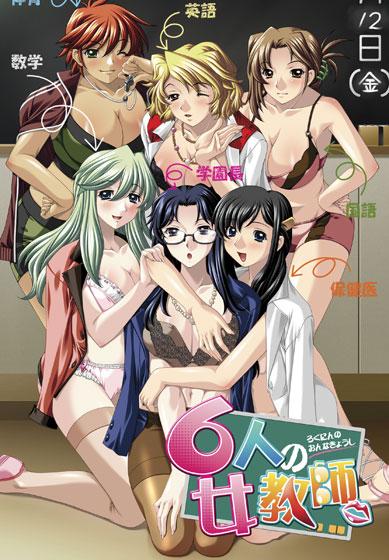 6人の女教師 DL版 パッケージ写真