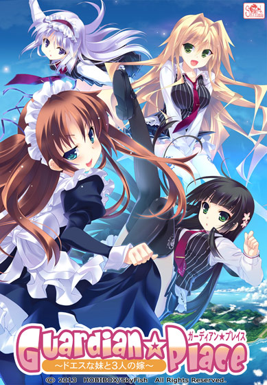 Guardian☆Place ドエスな妹と3人の嫁  パッケージ写真