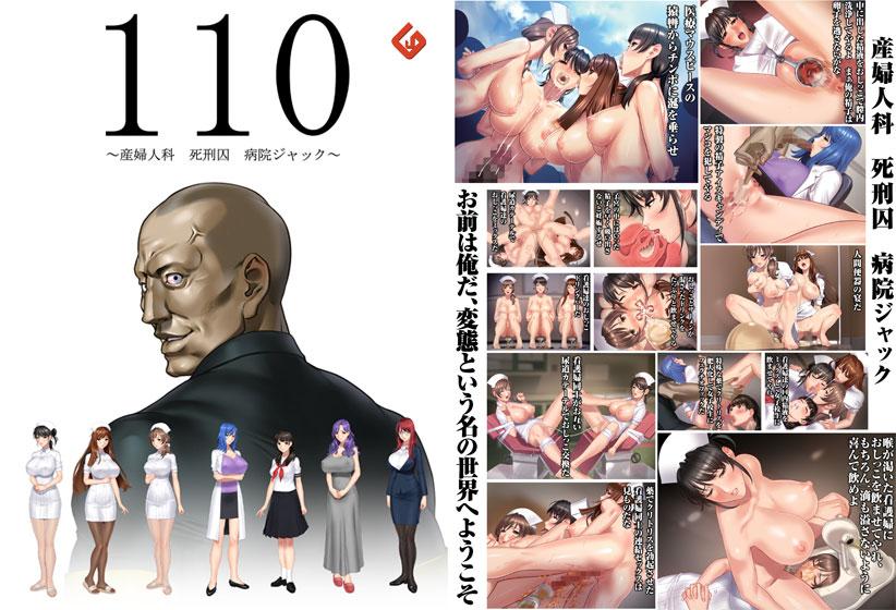 110~産婦人科 死刑囚 病院ジャック~  (G.J?)