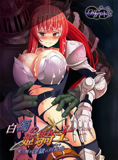 白濁の姫騎士 ~果て無き淫獄の回旋曲~