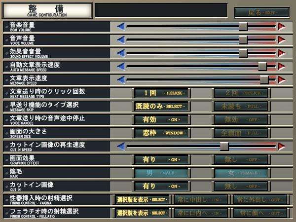 姦淫特急『満潮(みちしお)』 ― 悪夢の三週間 ― Windows10対応版 画像17