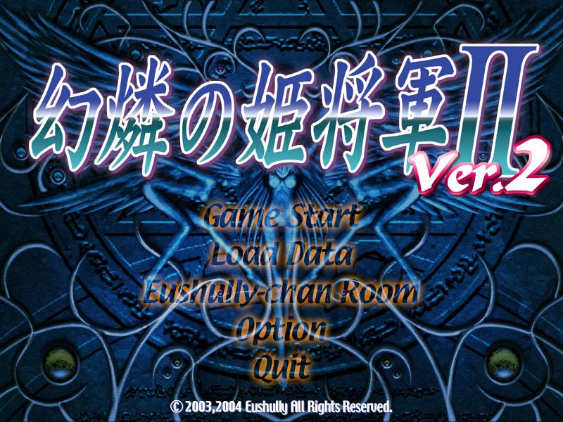 幻燐の姫将軍2 アペンドディスクDL版