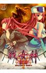 戦女神ZERO DL版【美少女ゲームアワード2008 プログラム賞金賞受賞】