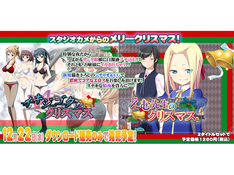 えむ先生のクリスマス&イキジゴクなクリスマス DL版スペシャルクリスマスパック パッケージ写真