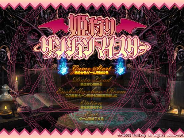 姫狩りダンジョンマイスター DL版【萌えゲーアワード2009 プログラム賞...のサンプル画像12