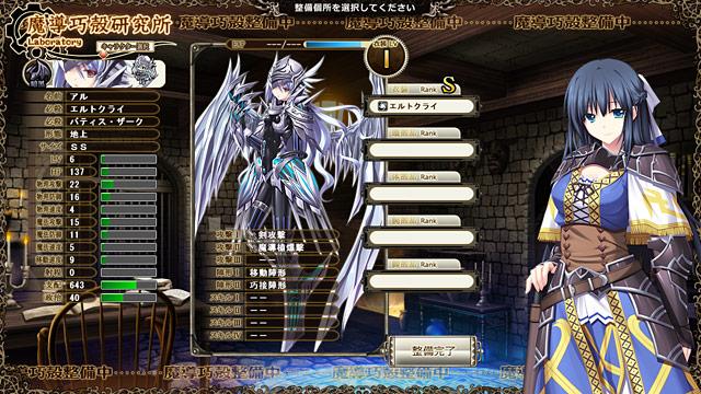 魔導巧殻 〜闇の月女神は導国で詠う〜 DL版のサンプル画像23