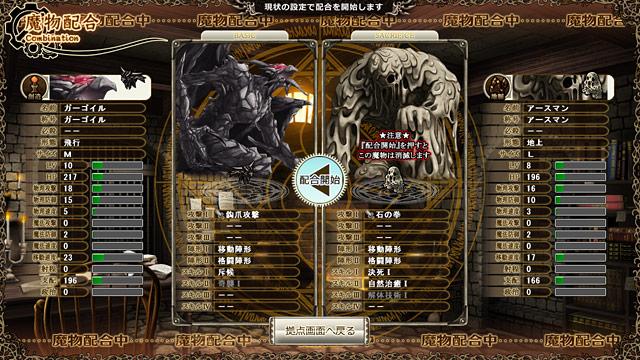 魔導巧殻 〜闇の月女神は導国で詠う〜 DL版のサンプル画像25