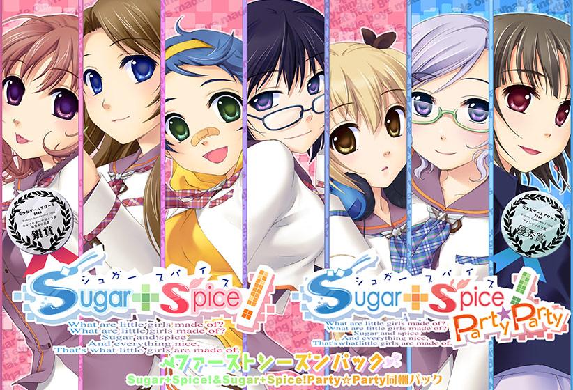 Sugar+Spice! ファーストシーズンパック