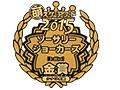 ソーサリージョーカーズ【萌えゲーアワード2015 シナリオ賞 受賞】