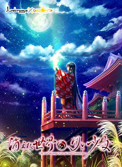 消えた世界と月と少女 −The world was prayed by girl living a thousand years− パッケージ写真