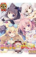 あにまる☆ぱにっく【萌えゲーアワード2019 キャラクターデザイン賞 受賞】