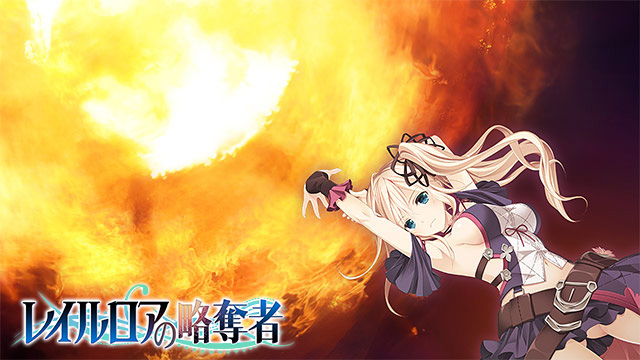 【期間限定】レイルロアの略奪者スペシャルパック4