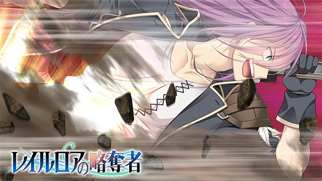【期間限定】レイルロアの略奪者スペシャルパック8
