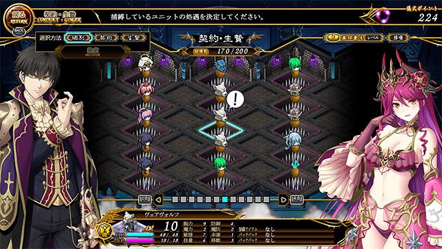 天冥のコンキスタ DL版22