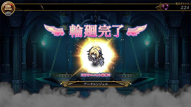 天冥のコンキスタ DL版24