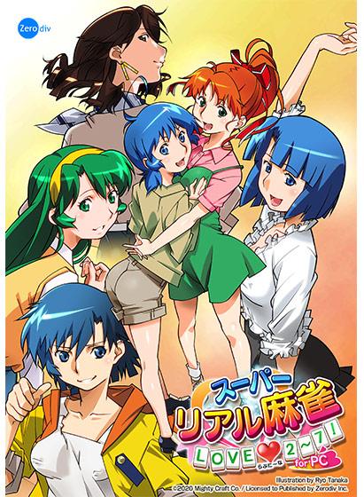 スーパーリアル麻雀LOVE2 7! for PC パッケージ写真