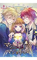 マジェスティック☆マジョリカル Vol.1