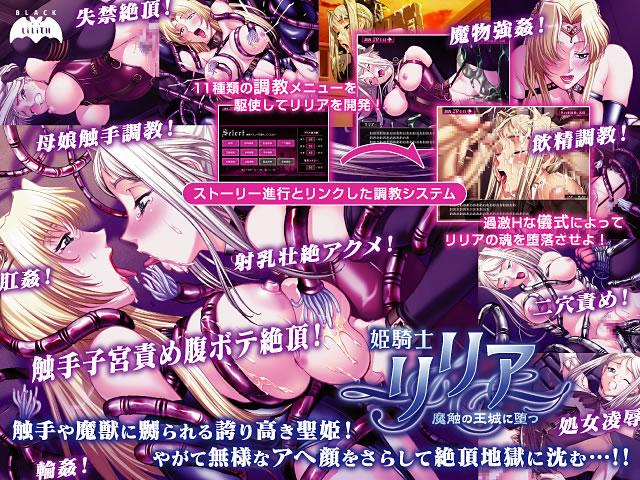 姫騎士リリア〜魔触の王城に堕つ〜