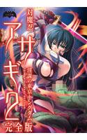 inf_0153[-000]対魔忍アサギ2 〜淫謀の東京キングダム〜 完全版 Windows10対応版