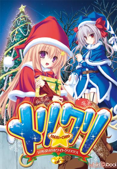 メリ☆クリ  10年ぶりのホワイトクリスマス  パッケージ写真