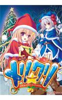 メリ☆クリ 〜10年ぶりのホワイトクリスマス〜
