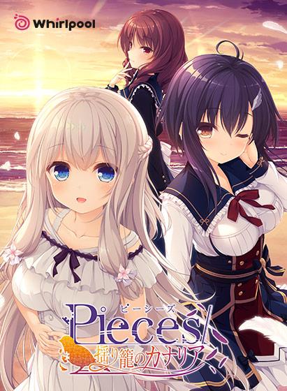 pieces/揺り籠のカナリア