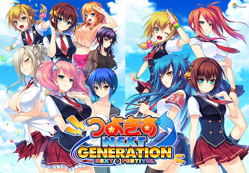つよきすNEXT GENERATION  NEXT+FESTIVAL  パッケージ写真