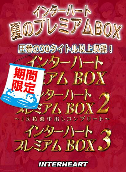 【期間限定】インターハート夏のプレミアムBOX 8/31/15/10