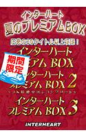 【期間限定】インターハート夏のプレミアムBOX