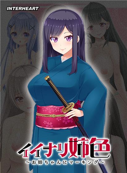 イイナリ姉色 〜強気お姉ちゃん 遠野彩芽編〜