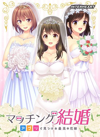 マッチング結婚  アプリで見つける最高の花嫁  パッケージ写真
