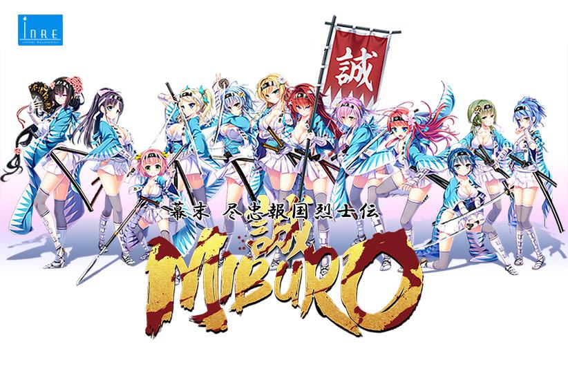 幕末尽忠報国烈士伝 −MIBURO− パッケージ写真