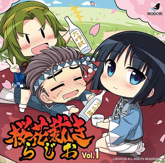 桜花裁きらじお Vol.1