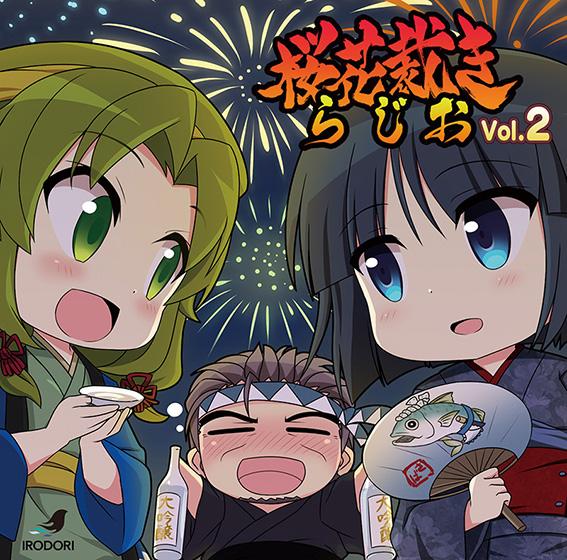 桜花裁きらじお Vol.2