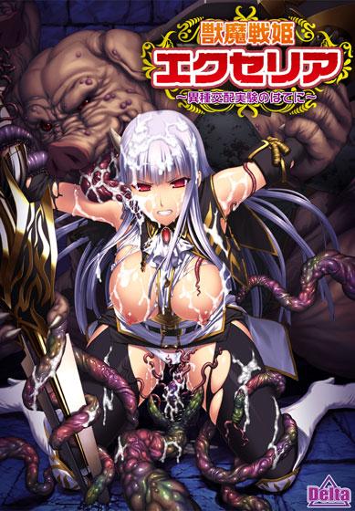 獣魔戦姫エクセリア