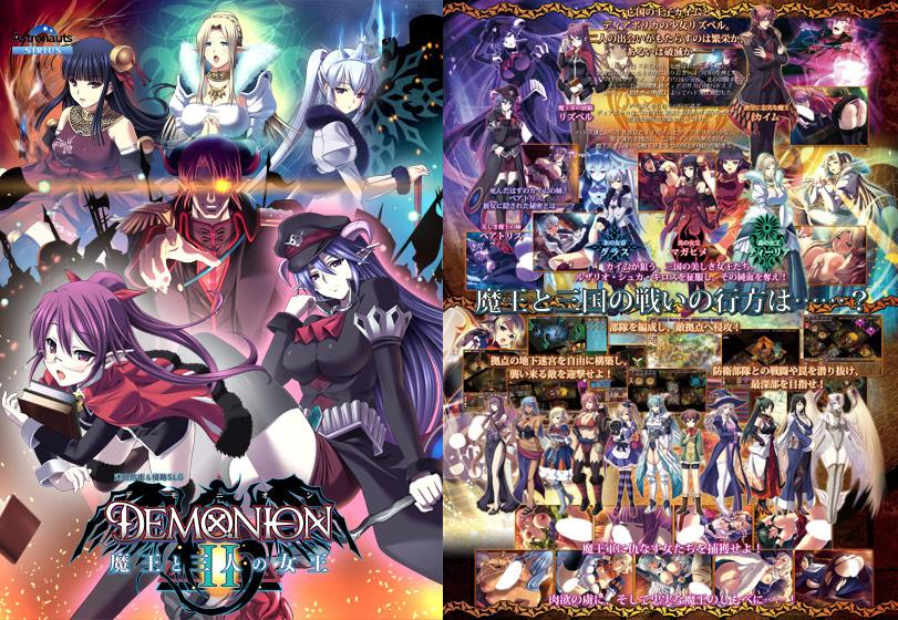 デモニオンII 〜魔王と三人の女王〜【追加コンテンツ対応済み】
