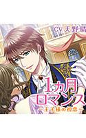 1ヵ月ロマンス ~王子様の初恋~【CV:天野 晴】