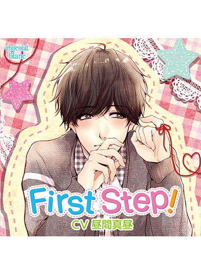 First Step!【CV:昼間真昼】 パッケージ写真