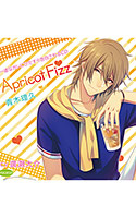 一途なカレにひたすら告白されるCD Apricot Fizz 青木理久【CV:廣瀬大介】