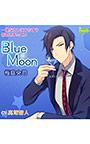 一途なカレにひたすら告白されるCD Blue Moon 桜庭央司【CV:高塚智人】