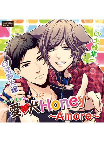 愛犬Honey  Amore 【CV:濱野大輝、土岐隼一】 パッケージ写真