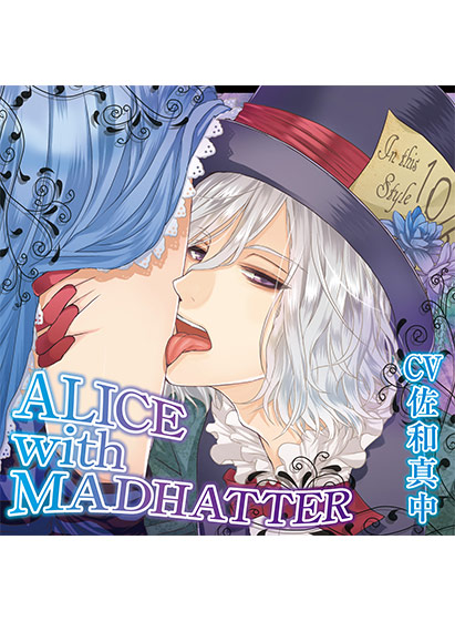 ALICE with MADHATTER【CV:佐和真中】